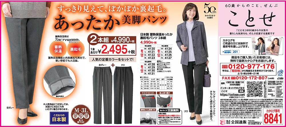 日本製蓄熱保温あったか裏起毛パンツ2本組